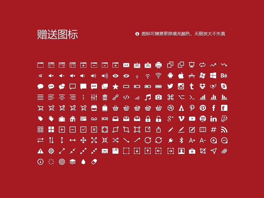 新疆师范大学PPT模板下载_幻灯片预览图33