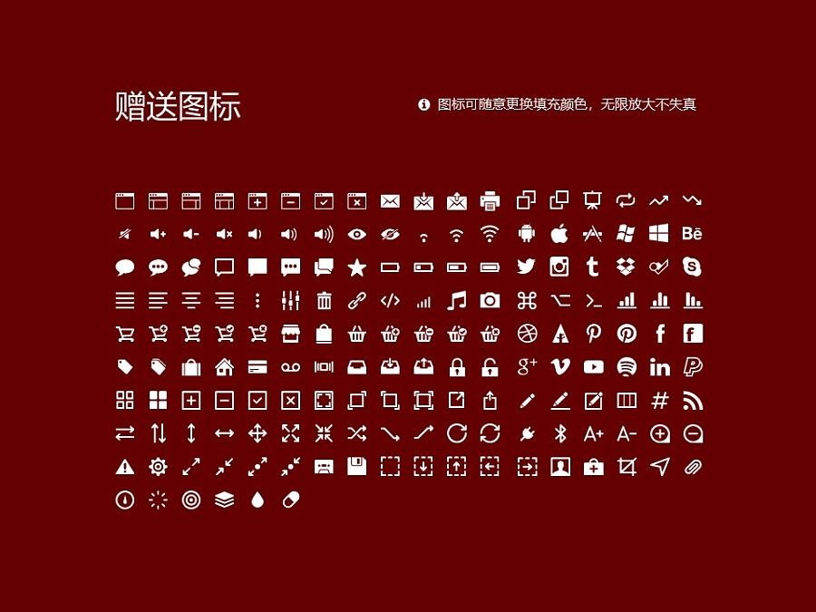 宁夏理工学院PPT模板下载_幻灯片预览图33