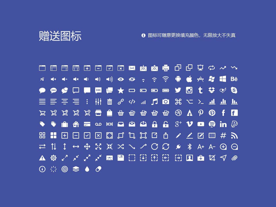 青海建筑职业技术学院PPT模板下载_幻灯片预览图33