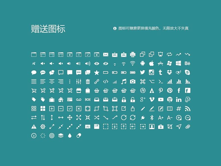 青海畜牧兽医职业技术学院PPT模板下载_幻灯片预览图33