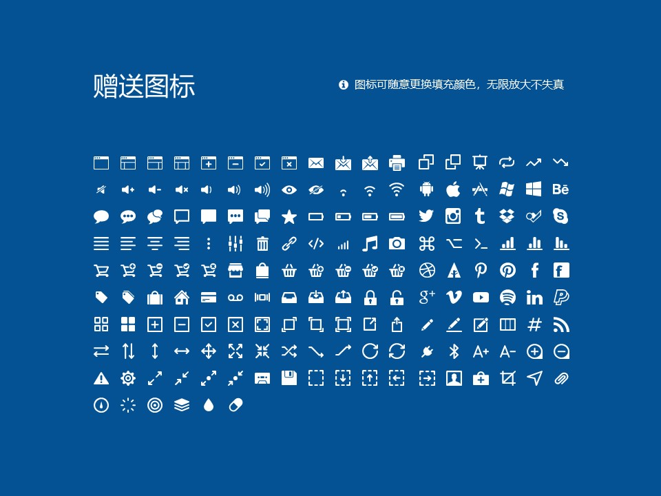 甘肃交通职业技术学院PPT模板下载_幻灯片预览图33