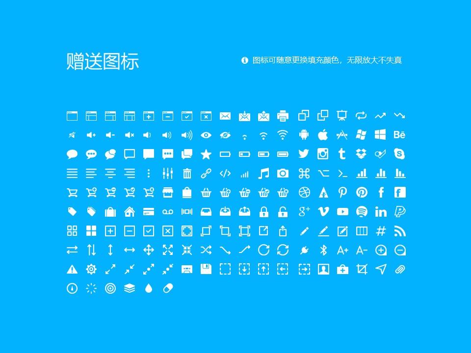 沈阳航空职业技术学院PPT模板下载_幻灯片预览图33