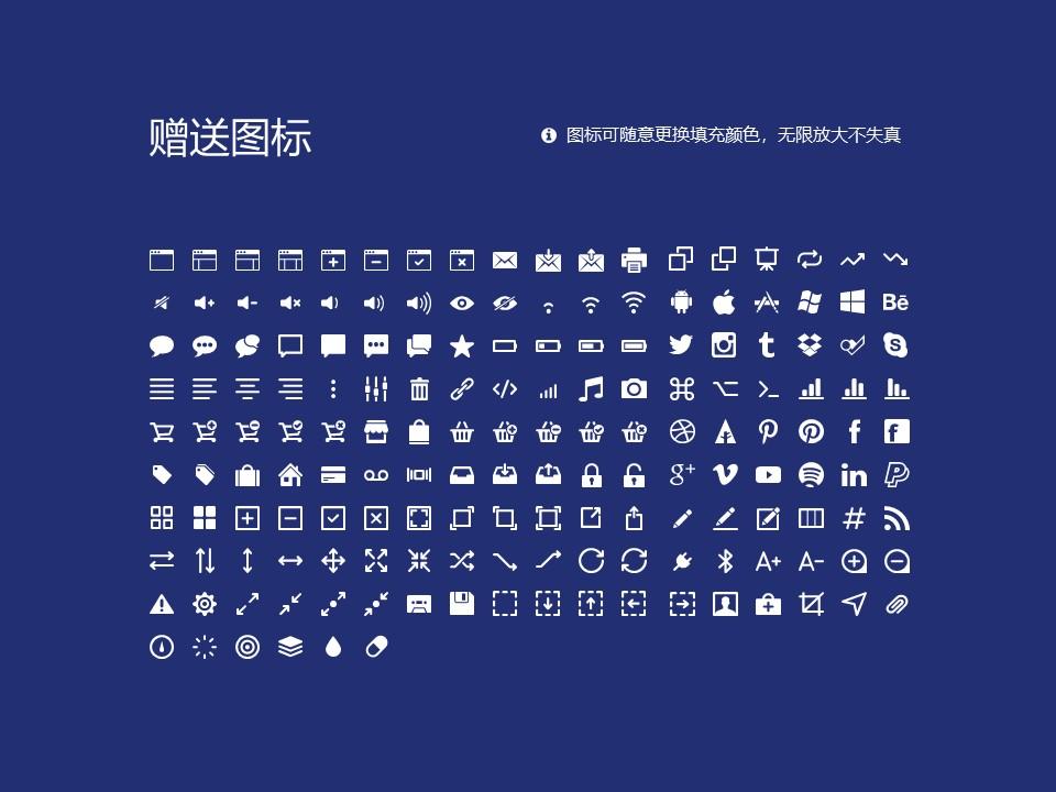 沈阳城市学院PPT模板下载_幻灯片预览图33