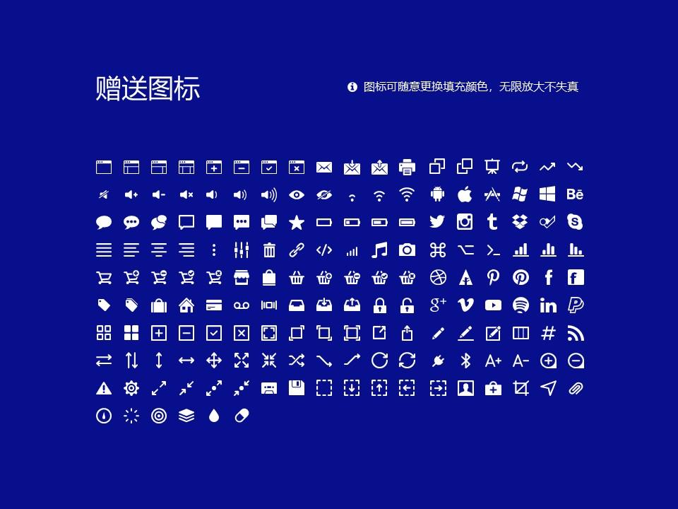 沈阳工学院PPT模板下载_幻灯片预览图33