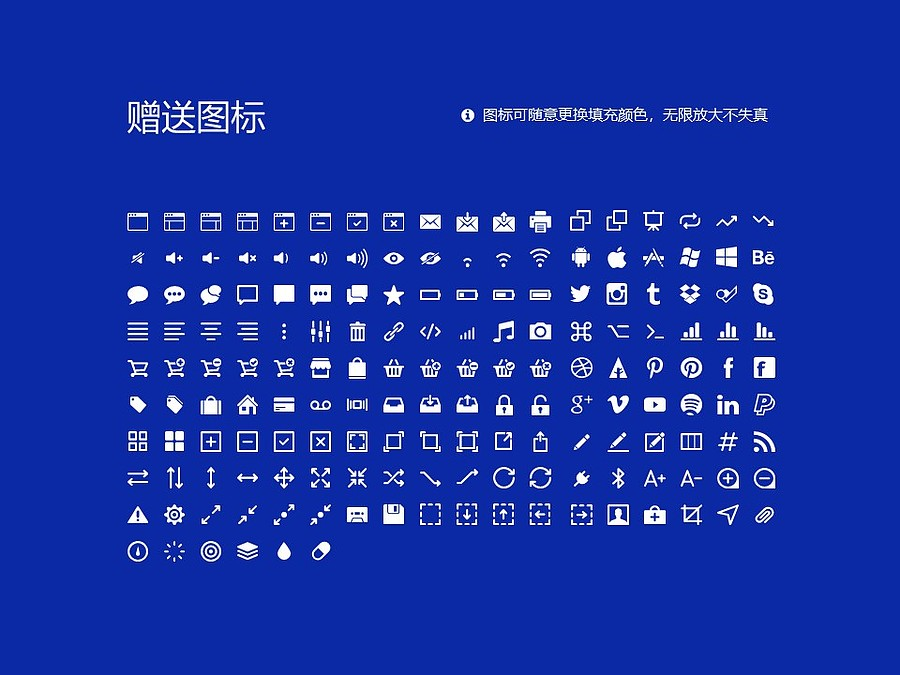 辽宁工业大学PPT模板下载_幻灯片预览图33
