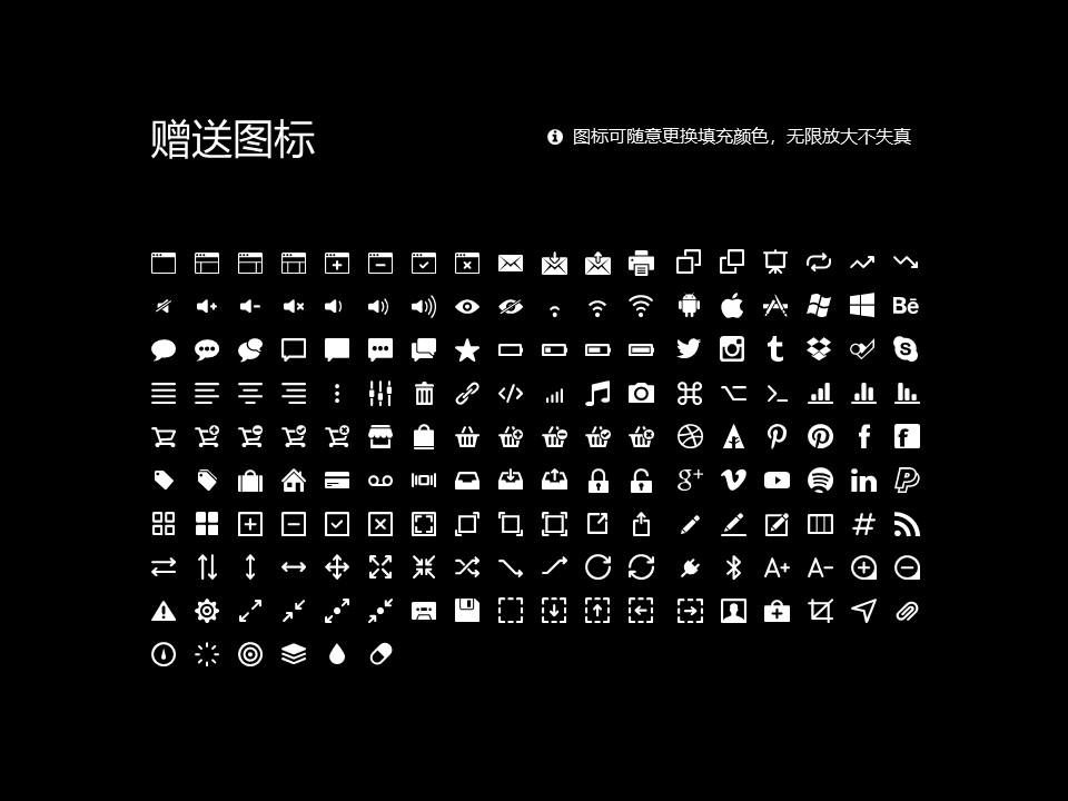 辽宁工程技术大学PPT模板下载_幻灯片预览图33