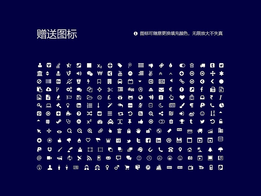 台湾辅仁大学PPT模板下载_幻灯片预览图36