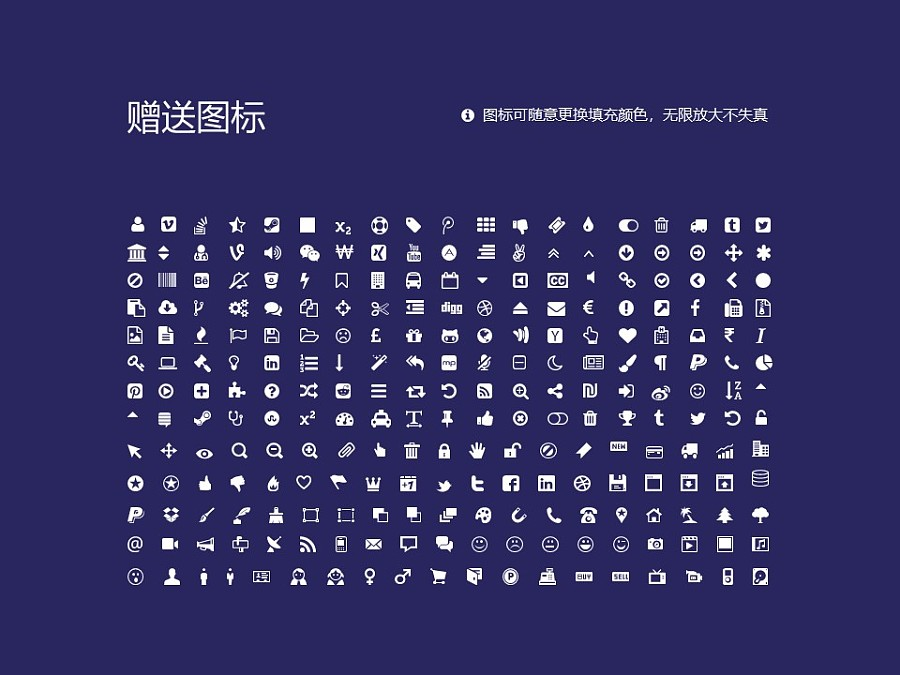 香港专业进修学校PPT模板下载_幻灯片预览图36