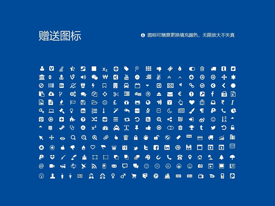 香港树仁大学PPT模板下载_幻灯片预览图36
