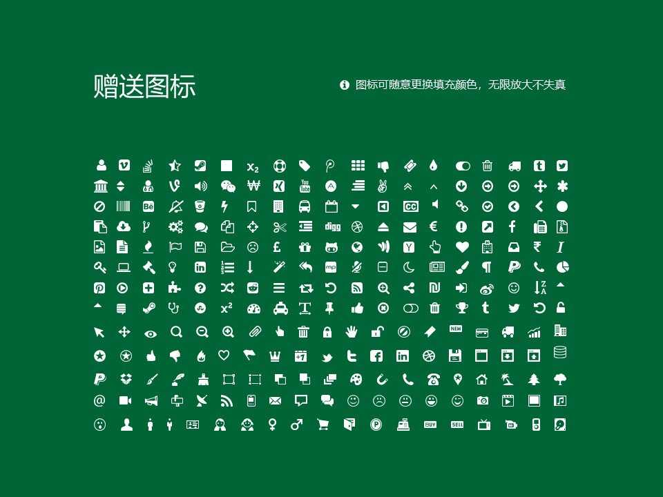 香港教育大学PPT模板下载_幻灯片预览图36