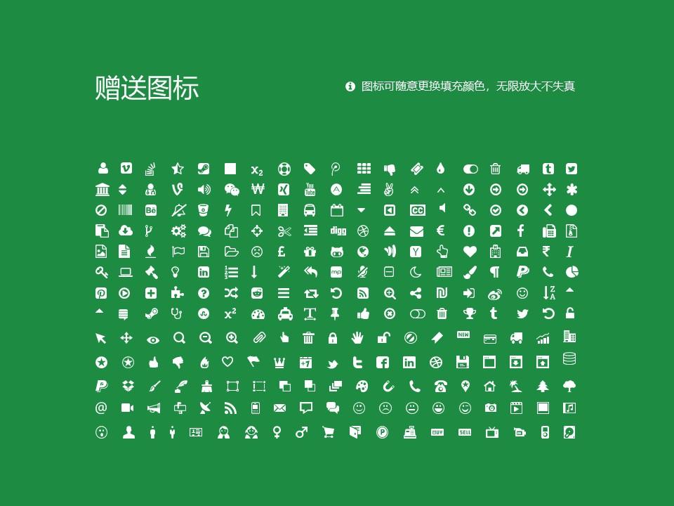 新疆天山职业技术学院PPT模板下载_幻灯片预览图36