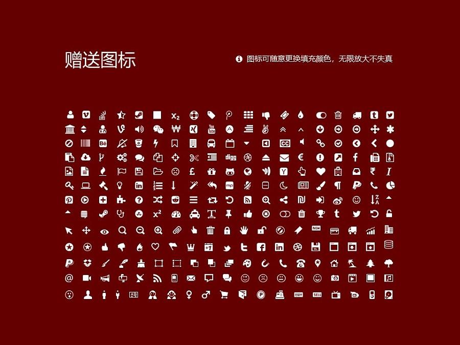宁夏理工学院PPT模板下载_幻灯片预览图36