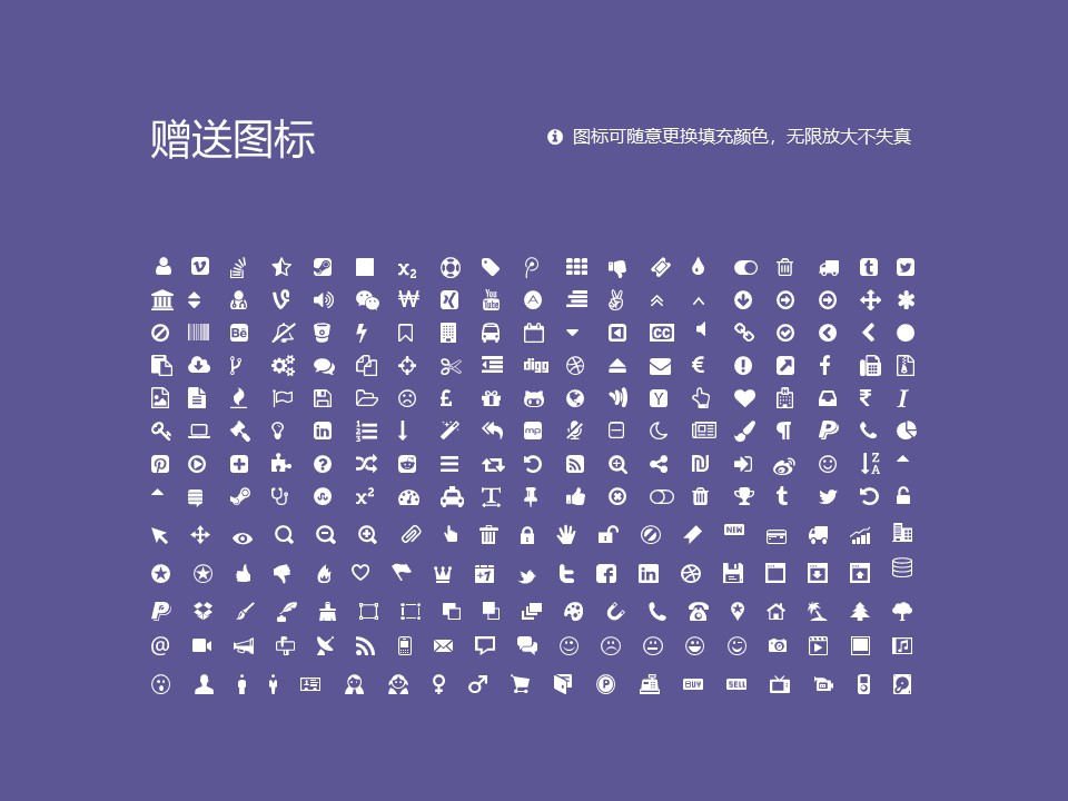甘肃钢铁职业技术学院PPT模板下载_幻灯片预览图36