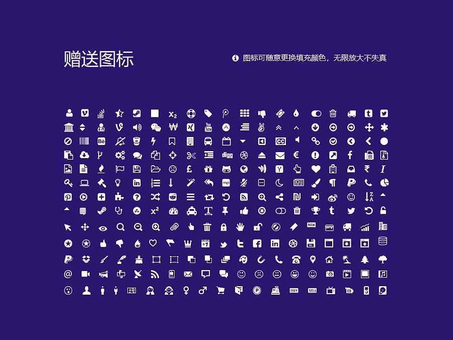 天水师范学院PPT模板下载_幻灯片预览图36