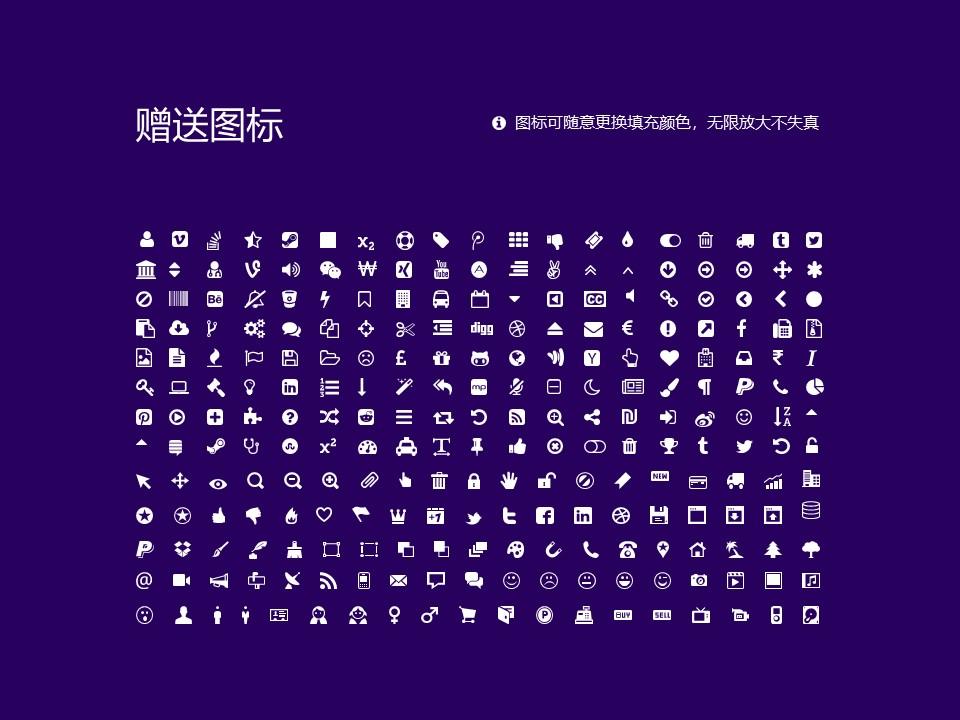 辽宁装备制造职业技术学院PPT模板下载_幻灯片预览图36