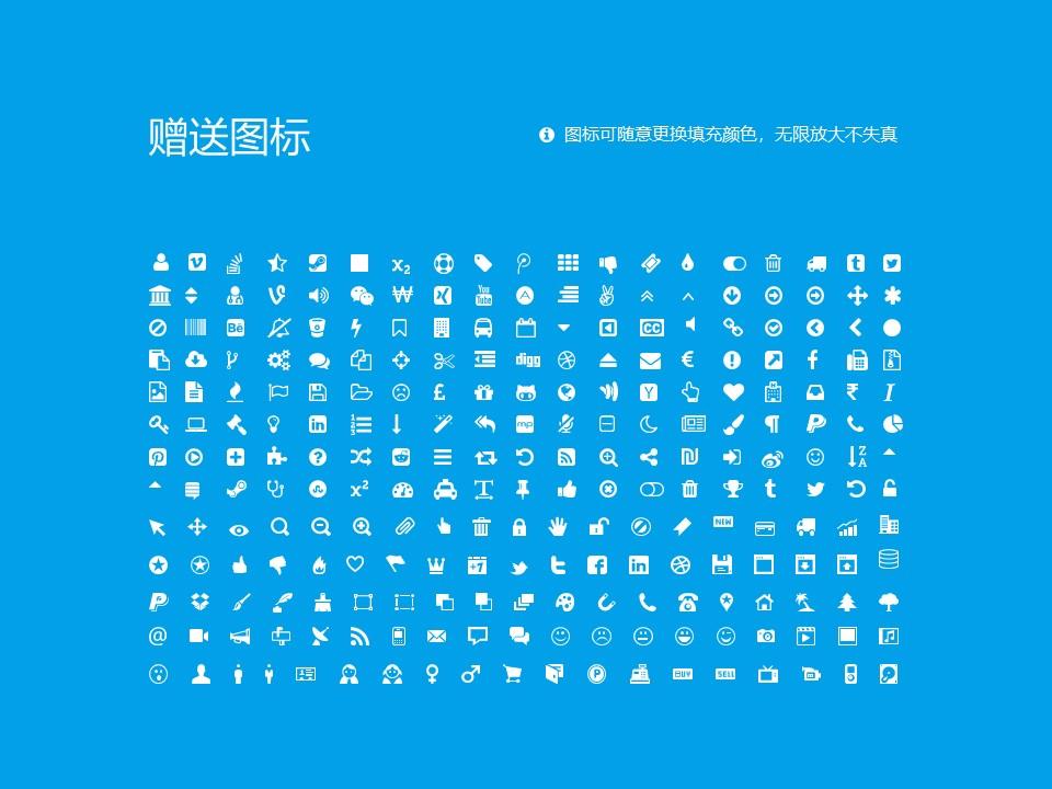 辽宁水利职业学院PPT模板下载_幻灯片预览图36