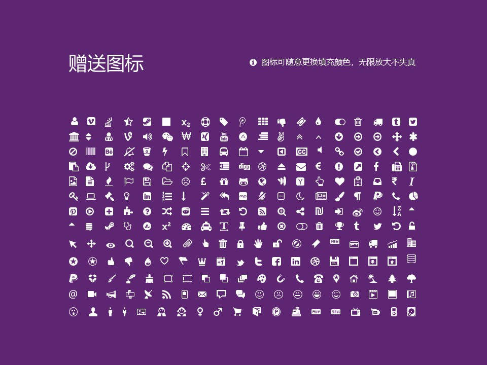 辽宁石油化工大学PPT模板下载_幻灯片预览图36