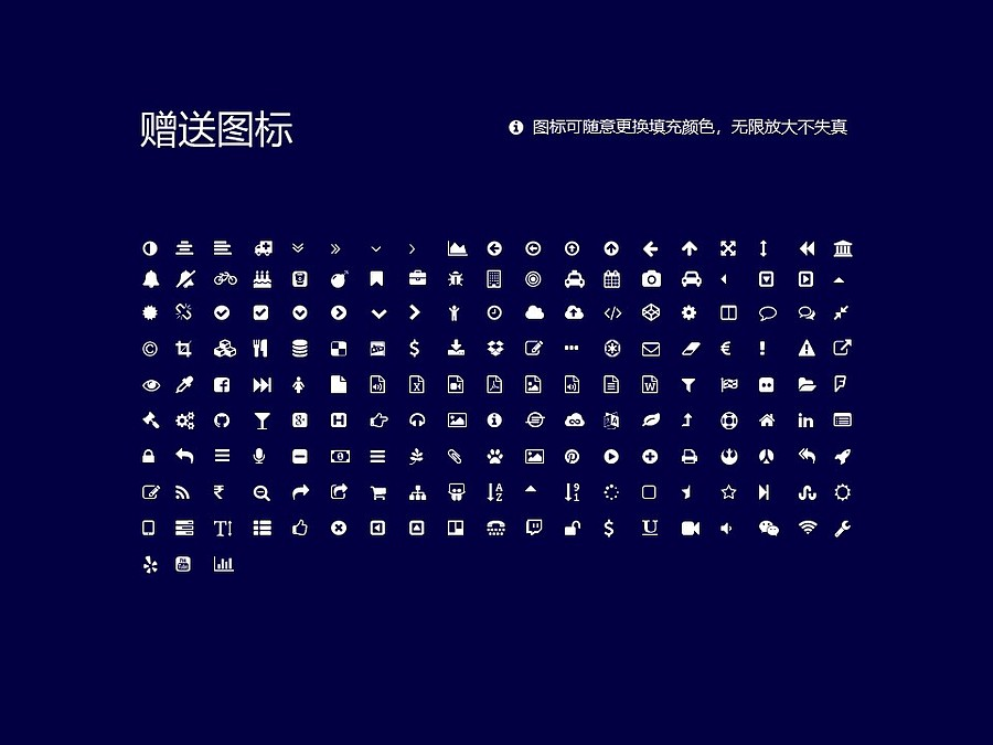 台湾辅仁大学PPT模板下载_幻灯片预览图35