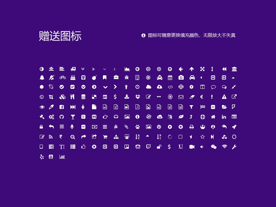台湾交通大学PPT模板下载_幻灯片预览图35
