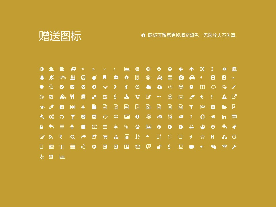 台湾大学PPT模板下载_幻灯片预览图35