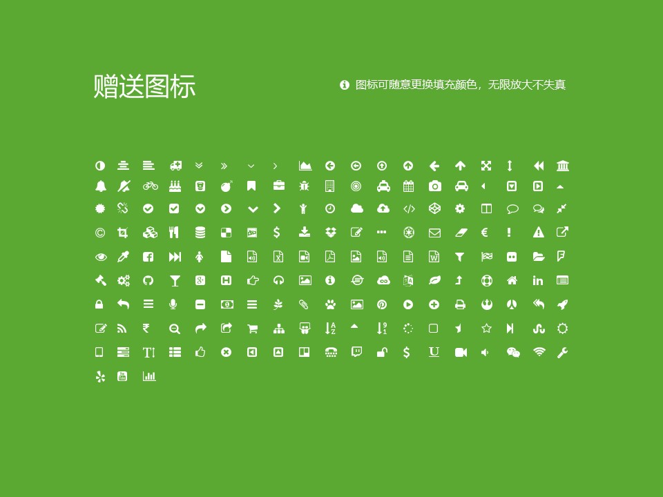 佛教孔仙洲纪念中学PPT模板下载_幻灯片预览图35