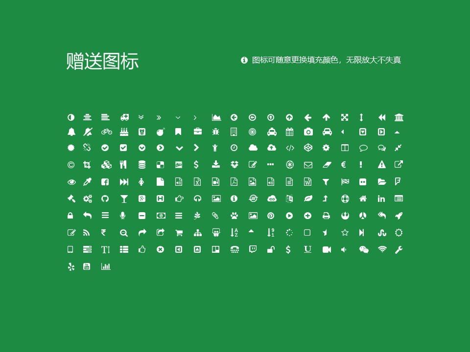 新疆天山职业技术学院PPT模板下载_幻灯片预览图35