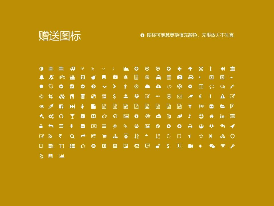 新疆建设职业技术学院PPT模板下载_幻灯片预览图35