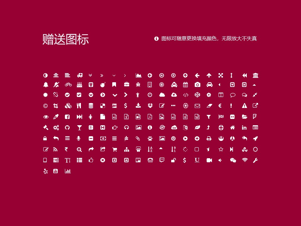 和田师范专科学校PPT模板下载_幻灯片预览图35