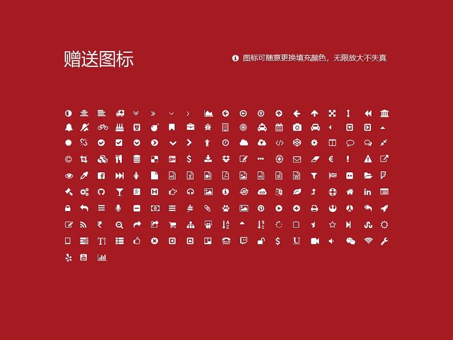 新疆师范大学PPT模板下载_幻灯片预览图35