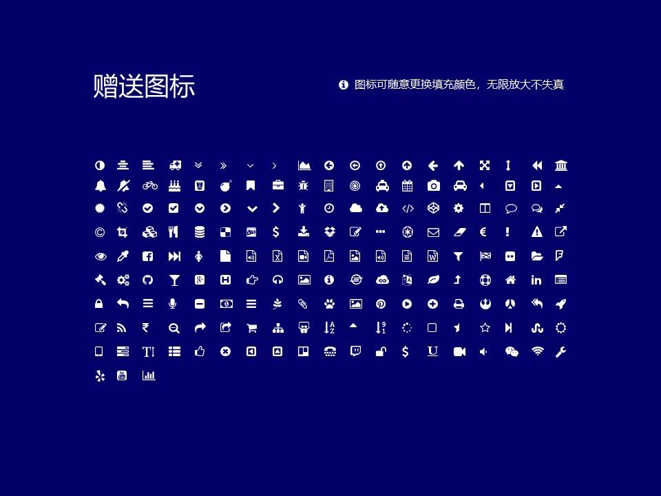 青海大学PPT模板下载_幻灯片预览图35