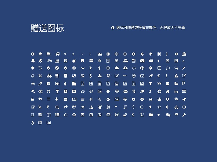 西北师范大学PPT模板下载_幻灯片预览图35