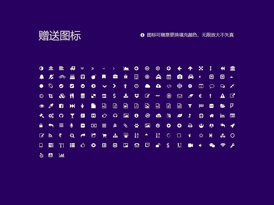 辽宁装备制造职业技术学院PPT模板下载_幻灯片预览图35