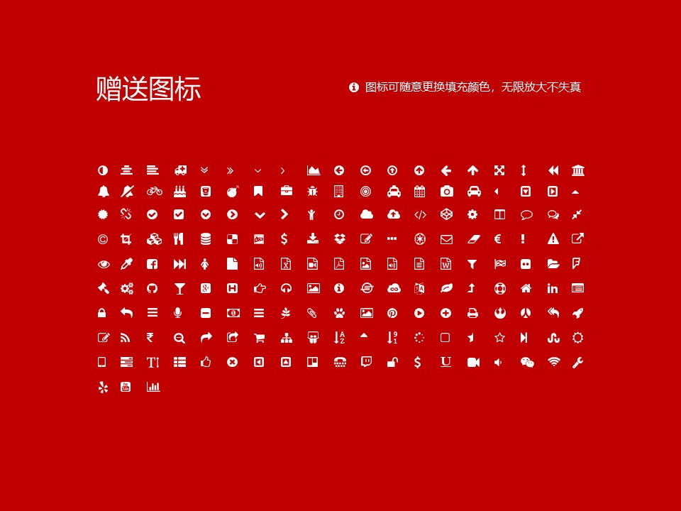 辽阳职业技术学院PPT模板下载_幻灯片预览图35