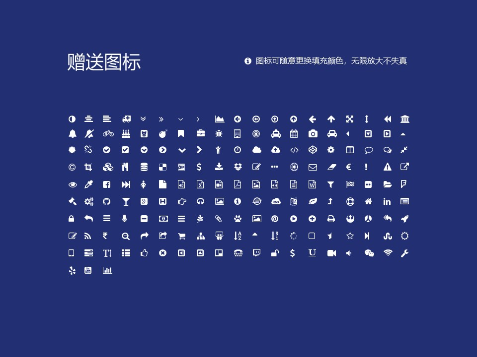 沈阳城市学院PPT模板下载_幻灯片预览图35