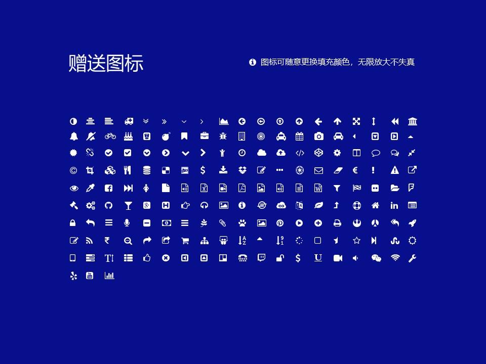 沈阳工学院PPT模板下载_幻灯片预览图35