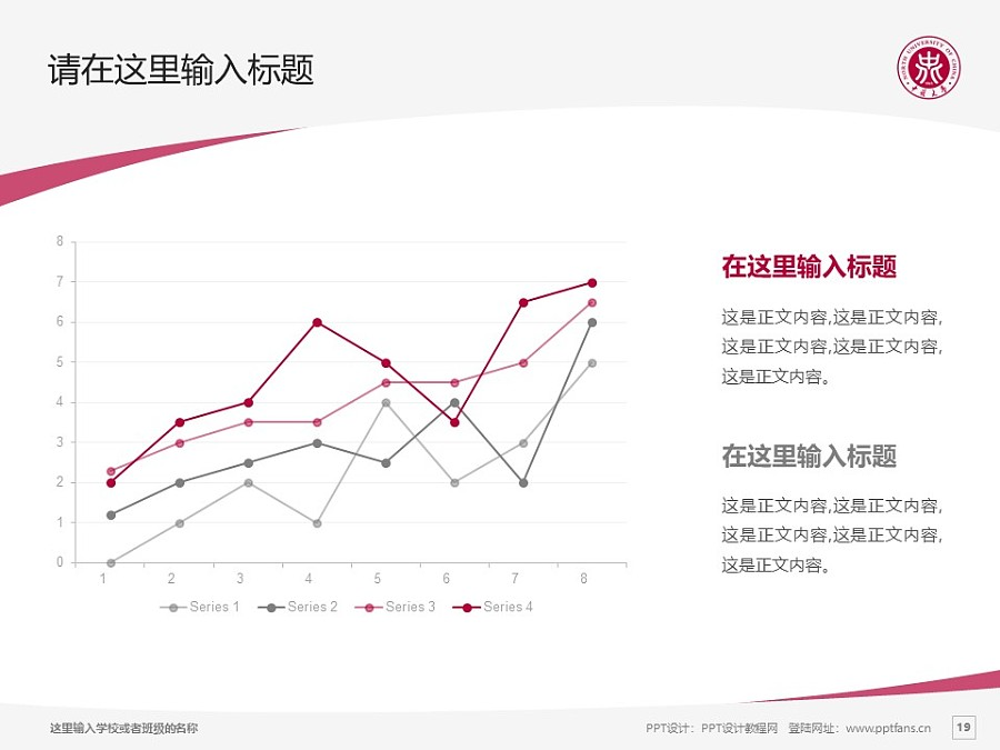 中北大学PPT模板下载_幻灯片预览图19