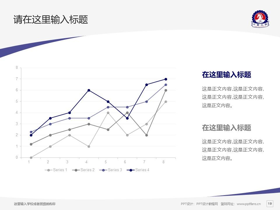 台湾中华大学PPT模板下载_幻灯片预览图19