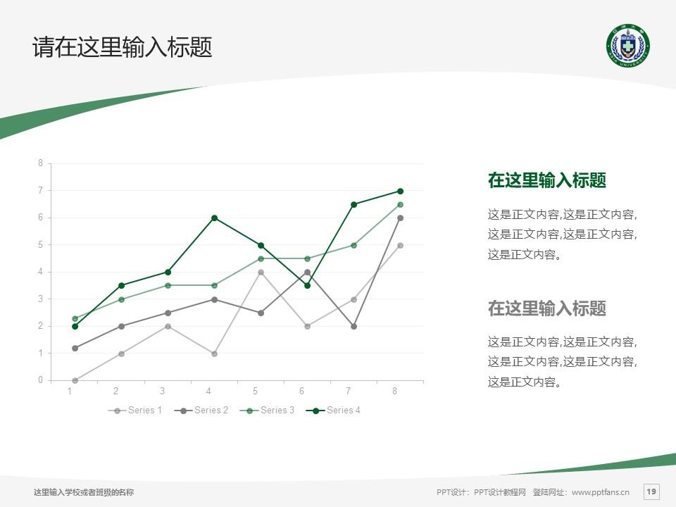 台湾亚洲大学PPT模板下载_幻灯片预览图19
