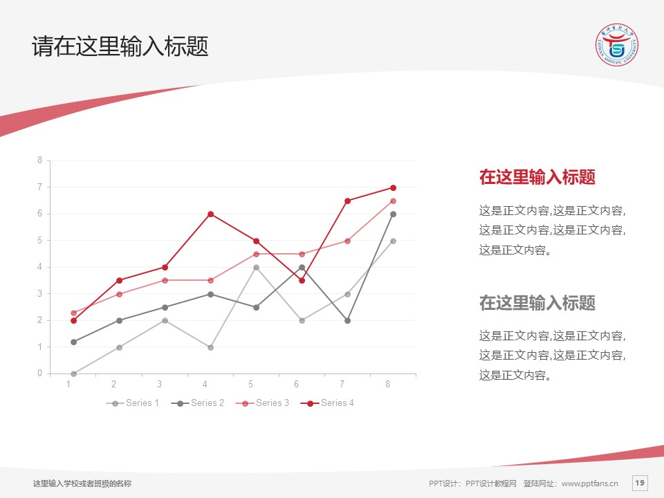 台湾首府大学PPT模板下载_幻灯片预览图19