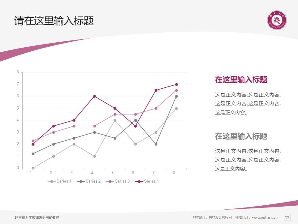 台湾佛光大学PPT模板下载_幻灯片预览图19