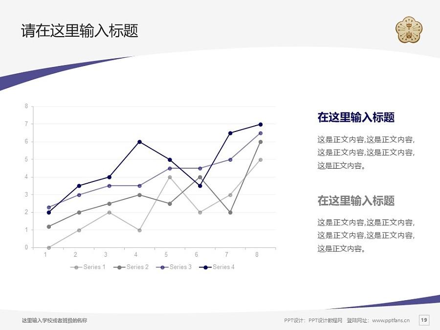 台湾中山大学PPT模板下载_幻灯片预览图19