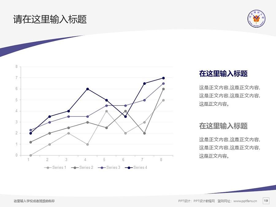 台湾阳明大学PPT模板下载_幻灯片预览图19