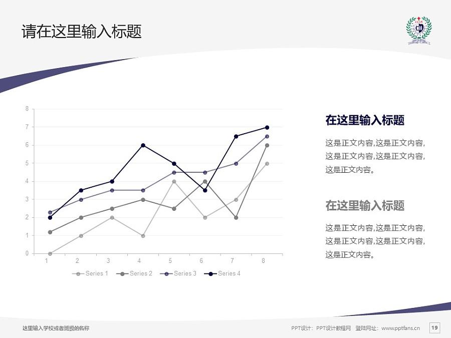 台湾辅仁大学PPT模板下载_幻灯片预览图19