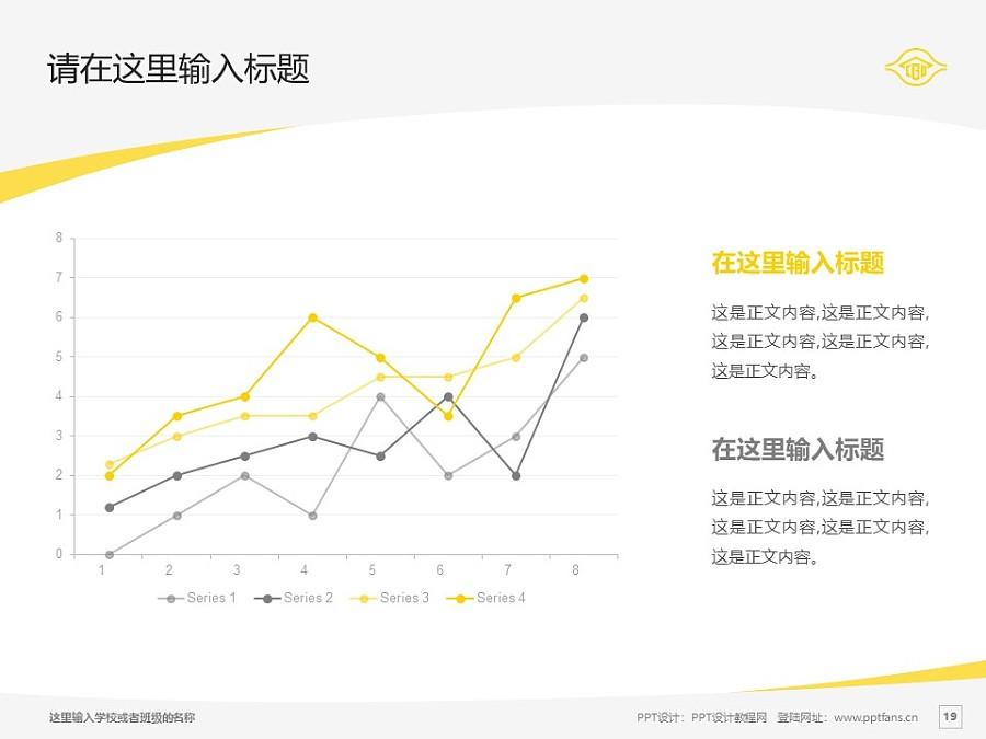 台湾长庚大学PPT模板下载_幻灯片预览图19