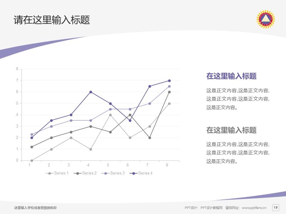 香港三育书院PPT模板下载_幻灯片预览图19