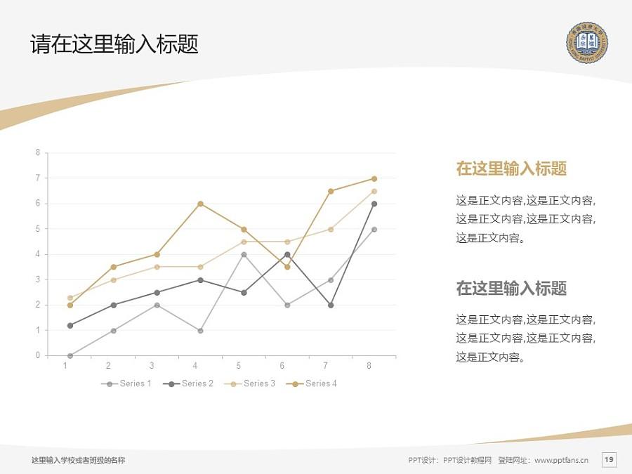 香港浸会大学PPT模板下载_幻灯片预览图19