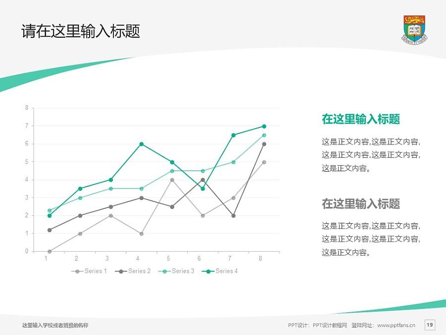 香港大学PPT模板下载_幻灯片预览图19