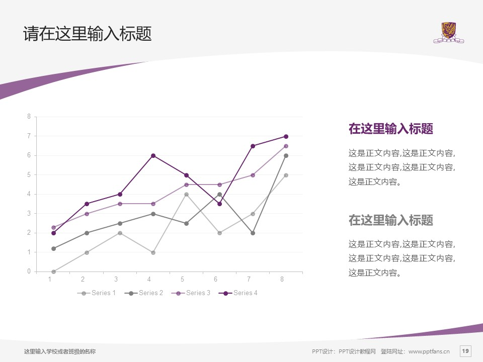 The Chinese University of Hong Kong powerpoint template download | 香港中文大学PPT模板下载_幻灯片预览图19