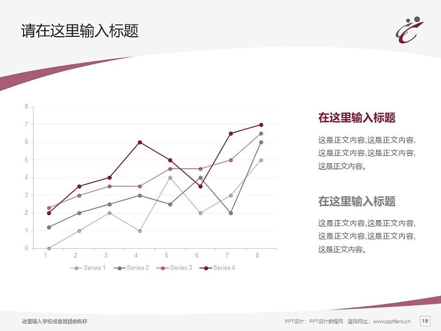 香港专上学院PPT模板下载_幻灯片预览图19