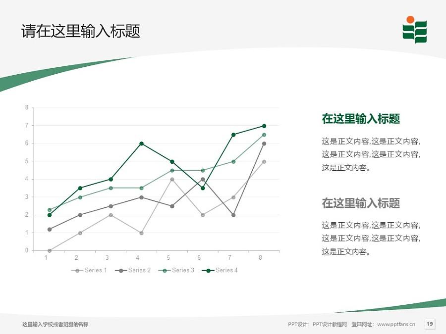 香港教育大学PPT模板下载_幻灯片预览图19
